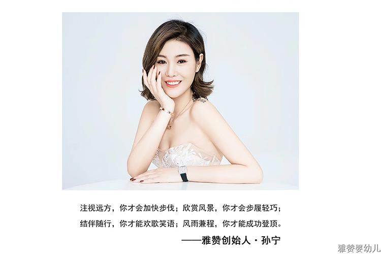 雅赞品牌创始人——孙宁